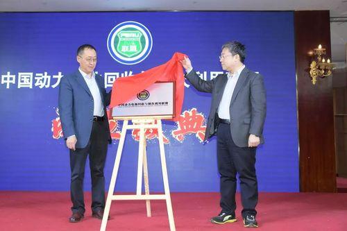 中国动力电池回收与利用联盟1.jpg