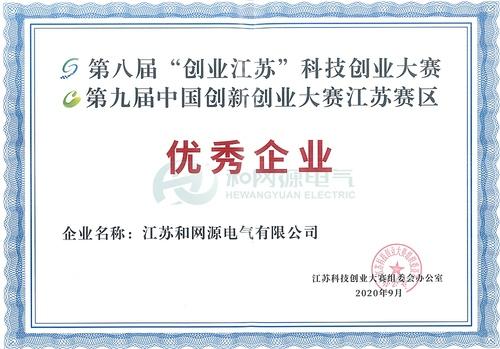 第八届创业江苏科技创新大赛 优秀企业奖_网站专用.jpg