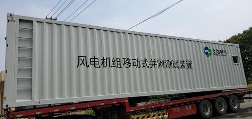 上海电气 风电机组移动式并网测试装置.jpg